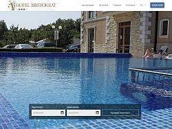 Уеб сайт на Хотел Аристократ