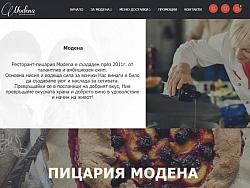 Уеб сайт на пицария Модена