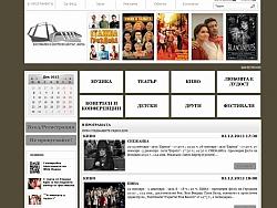 Изработка на онлайн билетен център за ФКЦ Варна