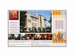 Classic House - хотел и ресторант