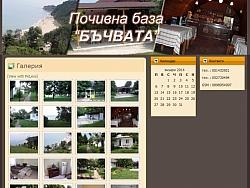 Уеб сайт за Почивна база Бъчвата