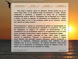 Изработка на уеб сайт визитка за психотерапевт във Варна