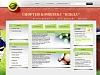 Изработка на уеб система за онлайн резервации за Изида Спорт Добрич
